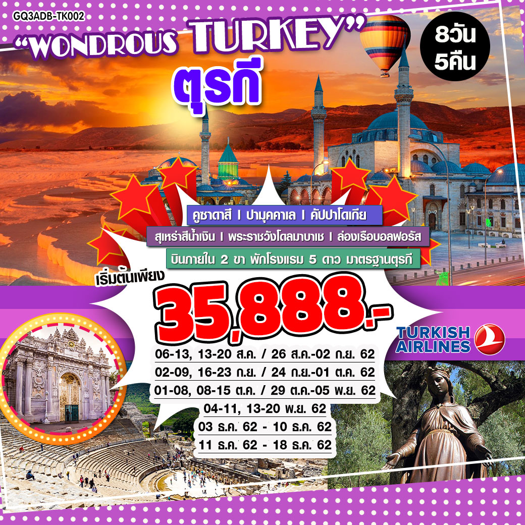 ทัวร์ตุรกี-WONDROUS-TURKEY-8D-5N-(OCT-DEC19)-(GQ3ADB-TK002)
