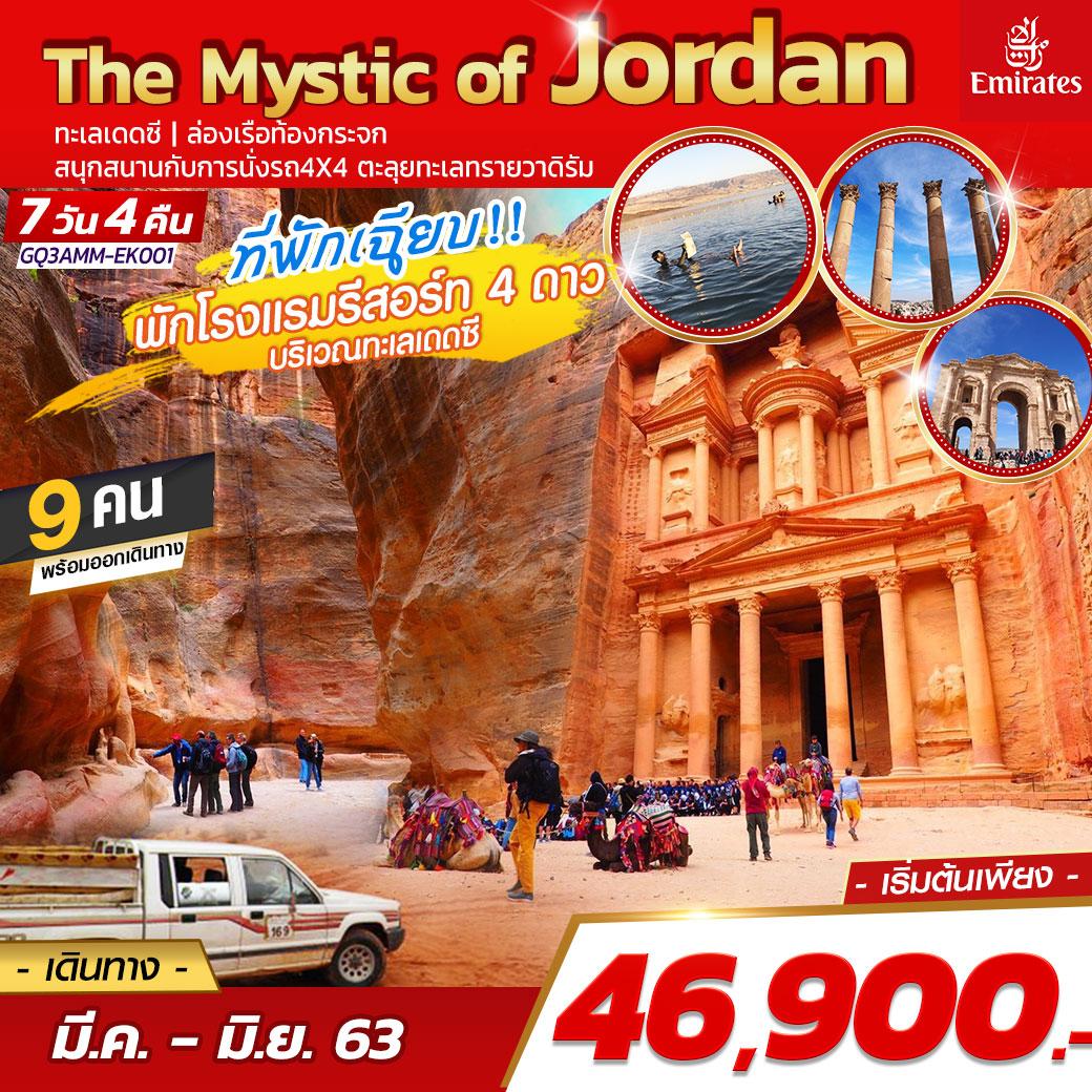 ทัวร์จอร์แดน-The-Mystic-of-Jordan-7วัน4คืน-(MAR-JUN20)(GQ3AMM-EK001)
