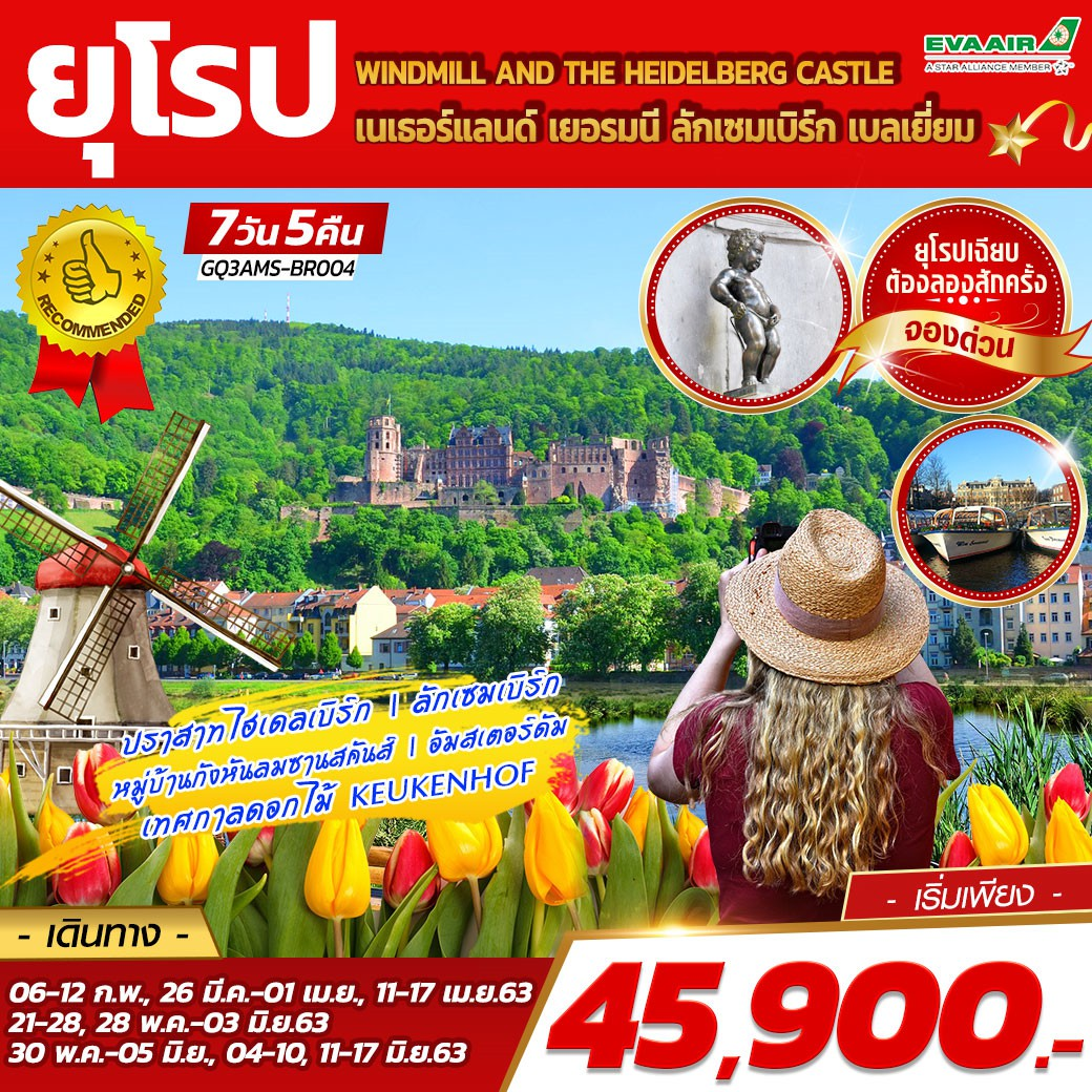 -ทัวร์ยุโรป-Windmill-and-The-Heidelberg-Castle-(NET-GER-LUX-BEL)-7D-5N-(APR-JUN20)(GQ3AMS-BR004)