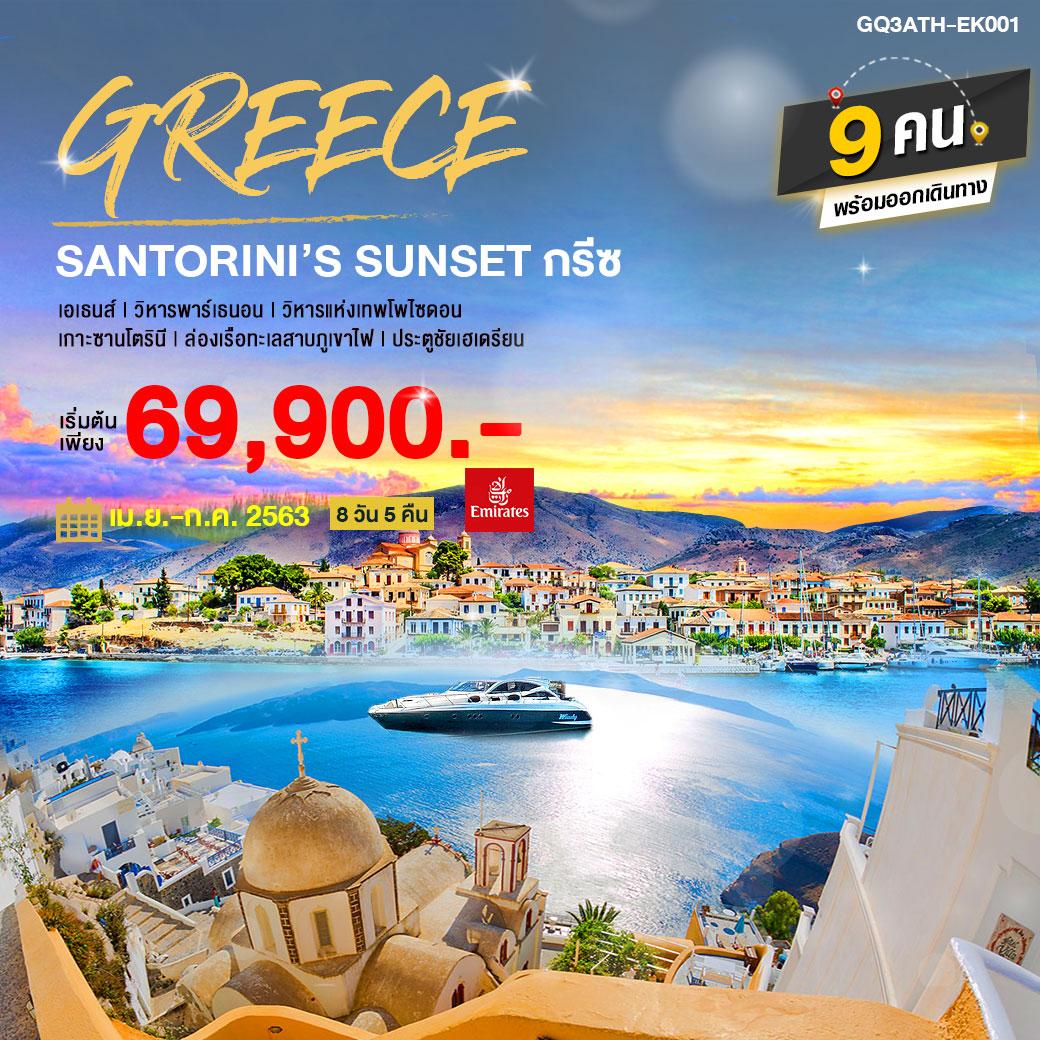 ทัวร์กรีซ-GREECE-SANTORINI'S-SUNSET-8วัน5คืน-(APR-JUL20)(GQ3ATH-EK001)