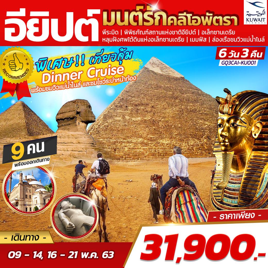 ทัวร์อียิปต์-อียิปต์-มนต์รักคลีโอพัตรา-6D3N-(MAR-MAY20)(KU)(GQ3CAI-KU001)