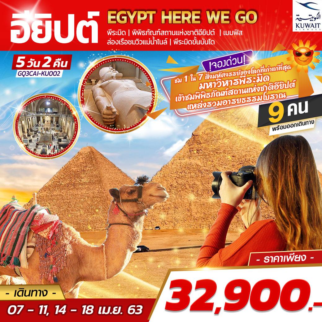 ทัวร์อียิปต์-Egypt-Here-We-Go-อียิปต์-5D2N-(APR20)(KU)(GQ3CAI-KU002)