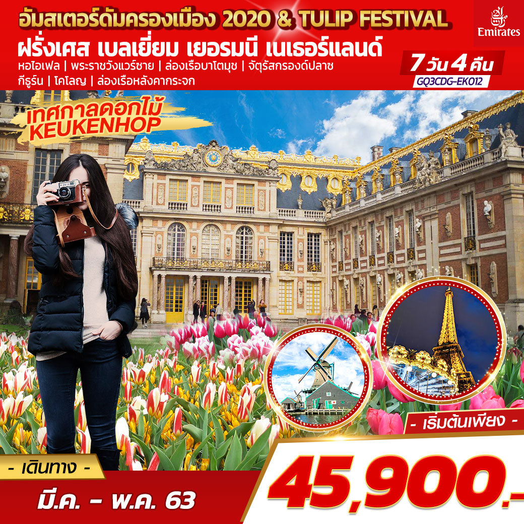 ทัวร์ยุโรป-อัมสเตอร์ดัมครองเมือง-2020-&-TULIP-FESTIVAL-7วัน-4คืน-(MAR-MAY20)(GQ3CDG-EK012)