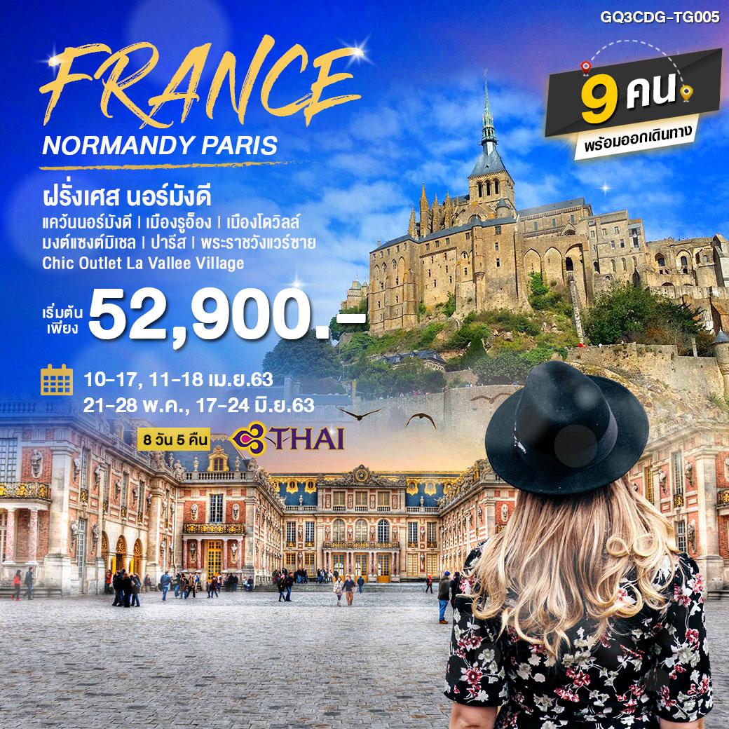 ทัวร์ยุโรป-FRANCE-NORMANDY-PARIS-ฝรั่งเศส-นอร์มังดี-8D5N-(MAY-JUN20)(TG)(GQ3CDG-TG005)