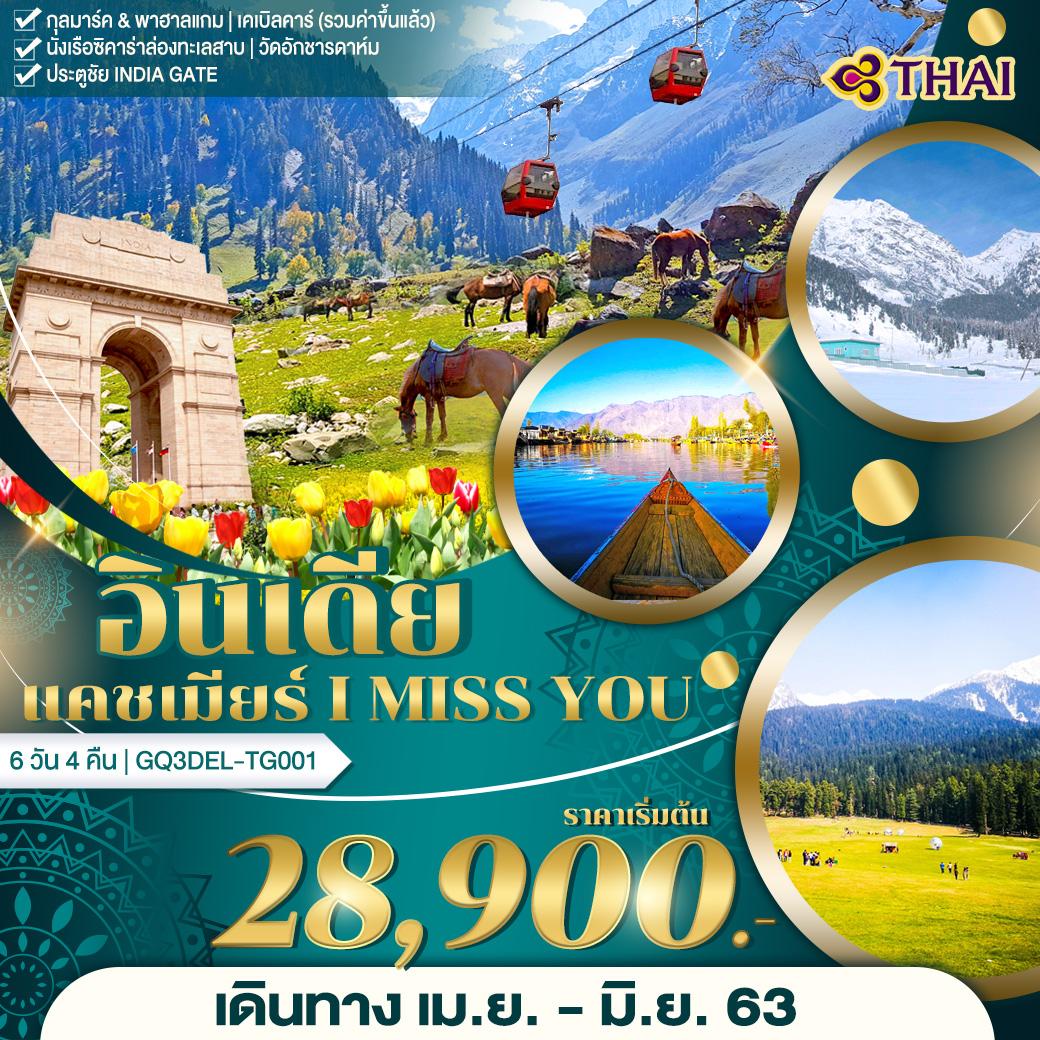 ทัวร์อินเดีย-แคชเมียร์-I-Miss-You-6วัน4คืน-(APR-JUN20)(TG)(GQ3DEL-TG001)