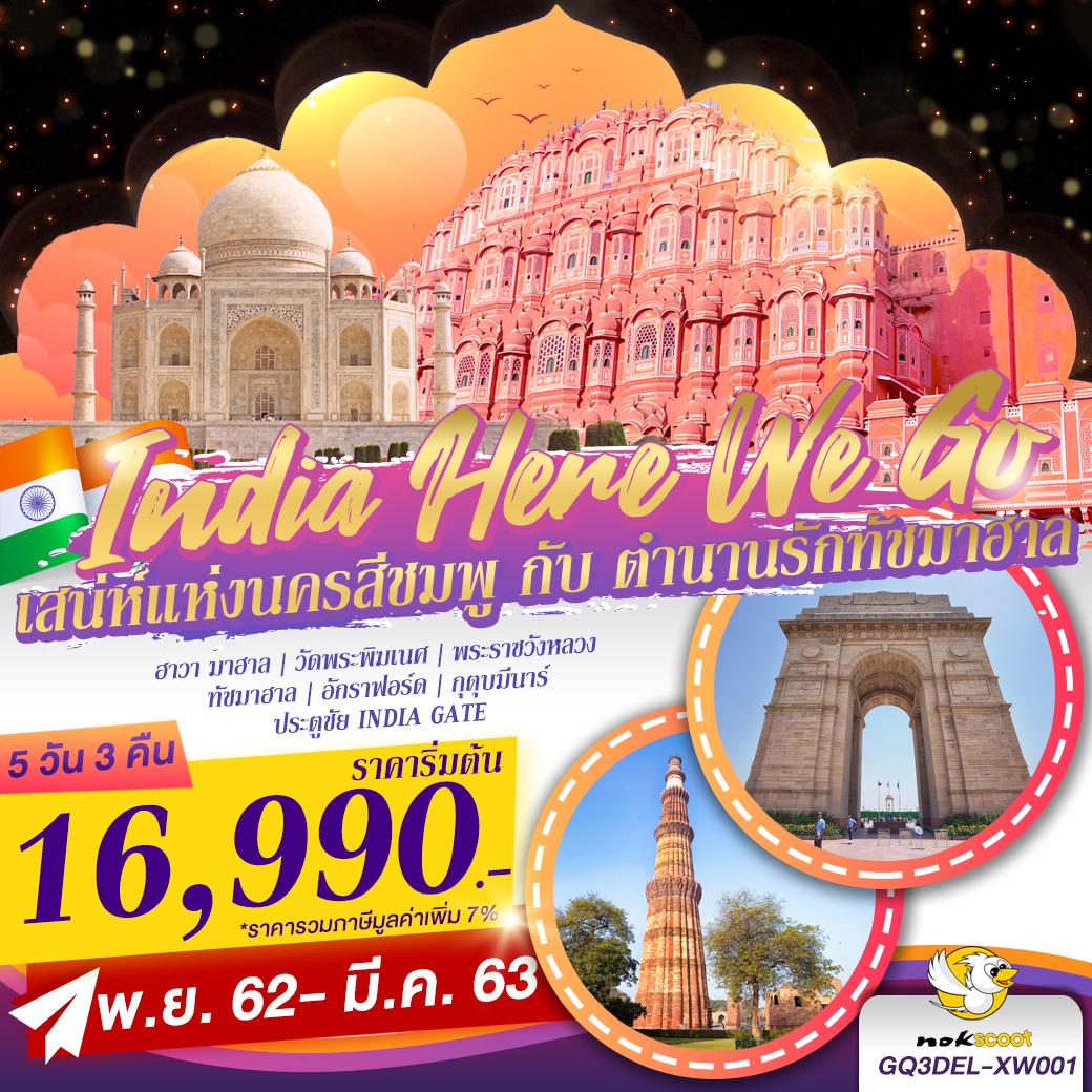 ทัวร์อินเดีย-India-Here-we-go-เสน่ห์แห่งนครสีชมพู-5วัน3คืน-(MAR20)(GQ3DEL-XW001)