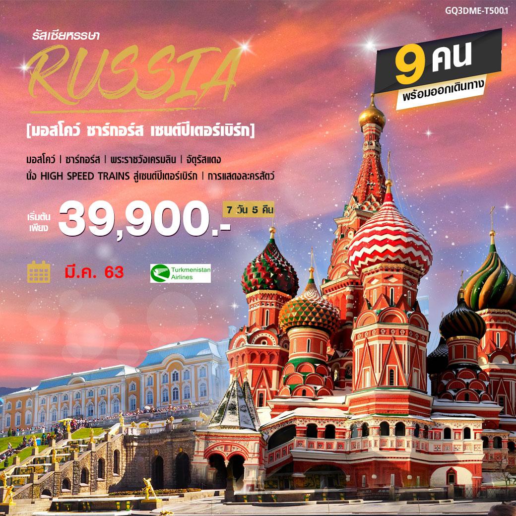 ทัวร์รัสเซีย-มอสโคว์-ซาร์กอร์ส-เซนต์ปีเตอร์เบิร์ก-7วัน5คืน-(MAR20)(GQ3DME-T5001)