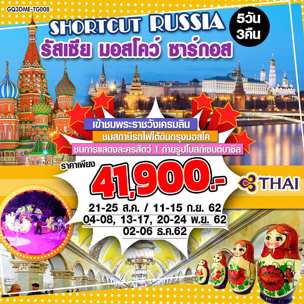 ทัวร์รัสเซีย-SHORTCUT-RUSSIA-5-วัน-3-คืน-(NOV-DEC19)(GQ3DME-TG008)