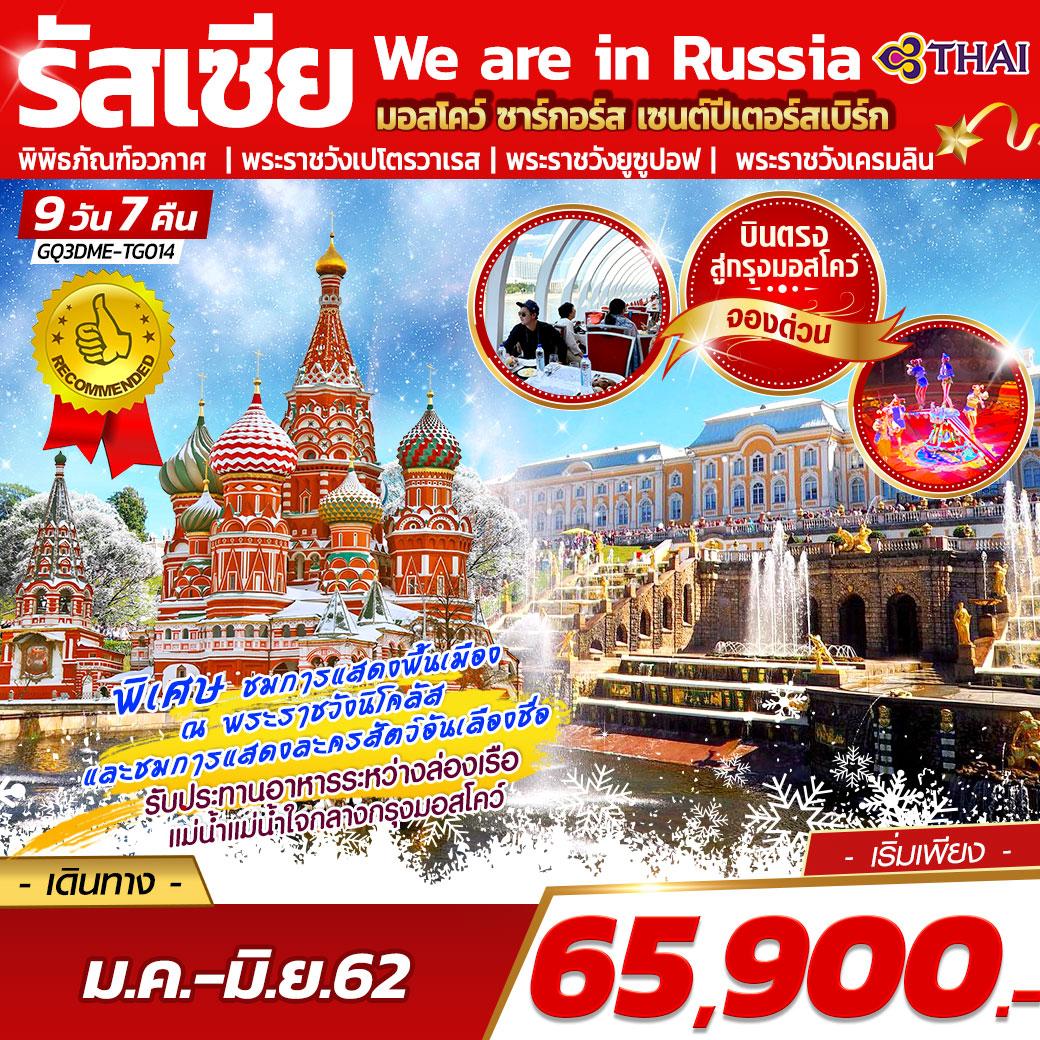 -ทัวร์รัสเซีย-We-are-in-Russia-มอสโคว์-ซาร์กอร์ส-เซนต์ปีเตอร์สเบิร์ก-9วัน-7คืน(MAR-JUN20)(GQ3DME-TG014)