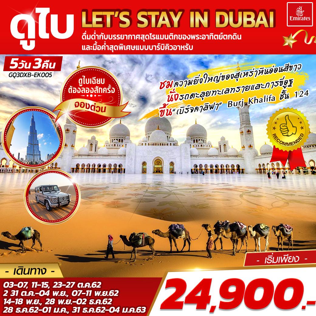 ทัวร์ดูไบ-LET'S-STAY-IN-DUBAI-5-วัน-3-คืน-(FEB-MAR20)(GQ3DXB-EK005)