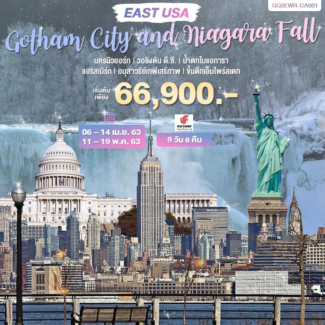 ทัวร์อเมริกาตะวันออก-Gotham-City-and-Niagara-Fall-9D6N-(11-19MAY20)(GQ3EWR-CA001)
