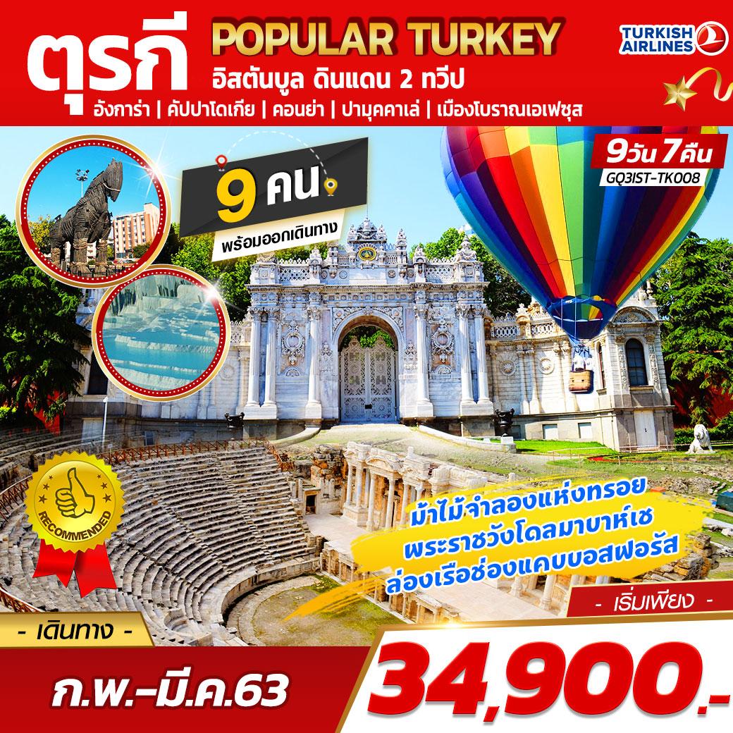 ทัวร์ตุรกี-POPULAR-TURKEY-9D7N-(MAR20)(TK)(GQ3IST-TK008)