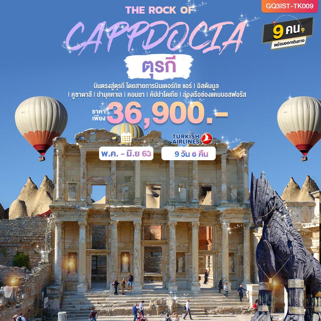 -ทัวร์ตุรกี-THE-ROCK-OF-CAPPADOCIA-9วัน-6คืน-(MAY-JUN20)(GQ3IST-TK009)