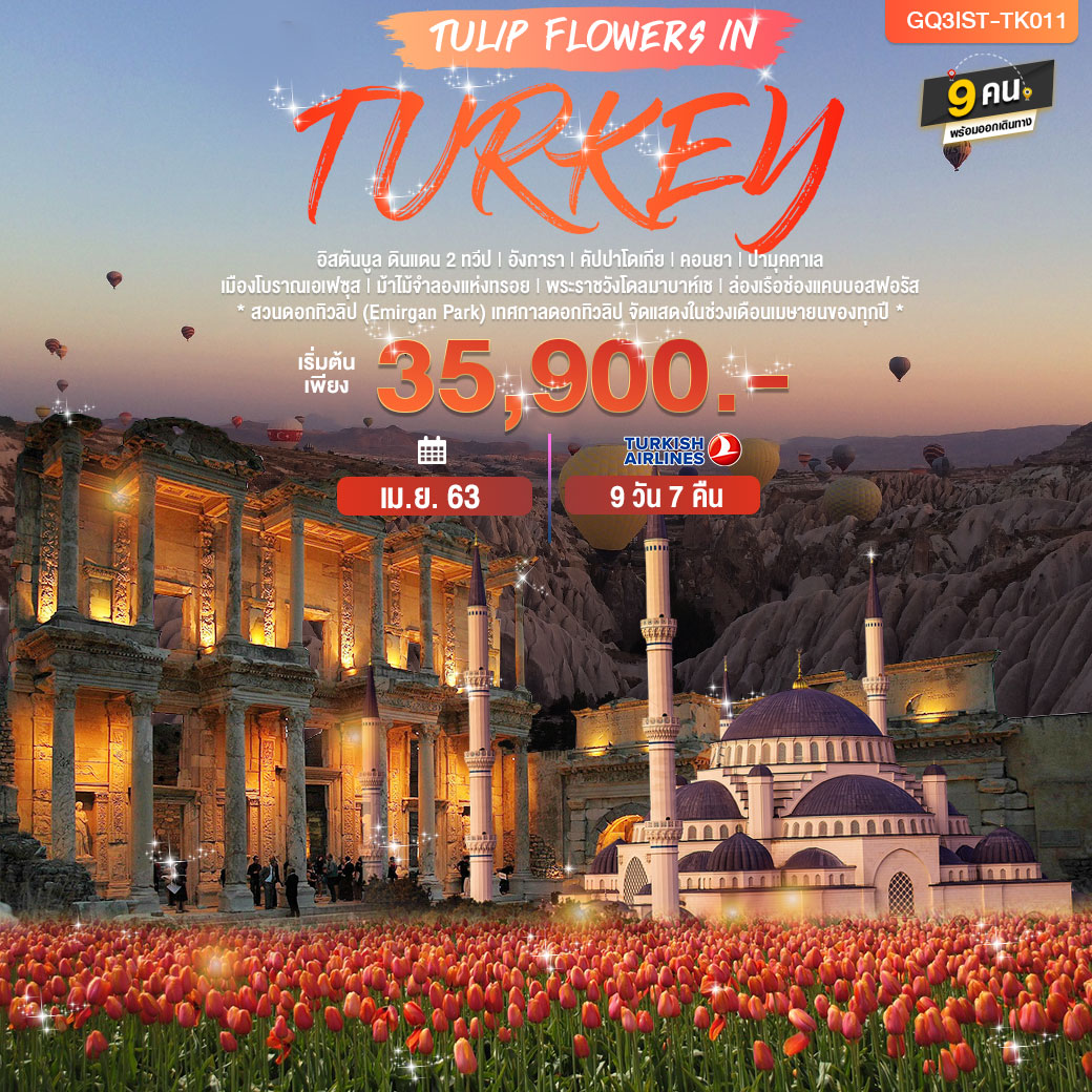 ทัวร์ตุรกี-TULIP-FLOWERS-IN-TURKEY-9วัน-7คืน-(APR20)(GQ3IST-TK011)