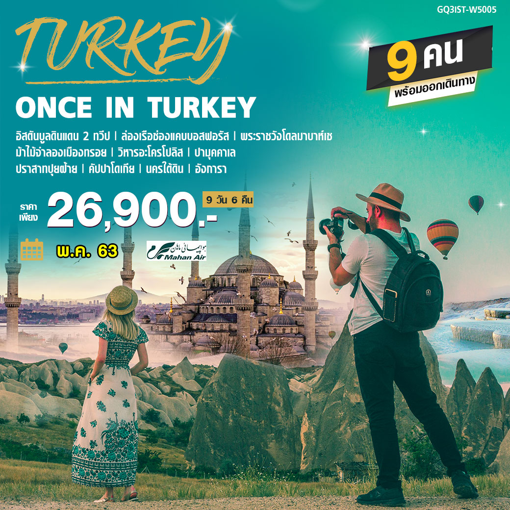 ทัวร์ตุรกี-ONCE-IN-TURKEY-9D6N-(MAY-JUJN20)(W5)(GQ3IST-W5005)