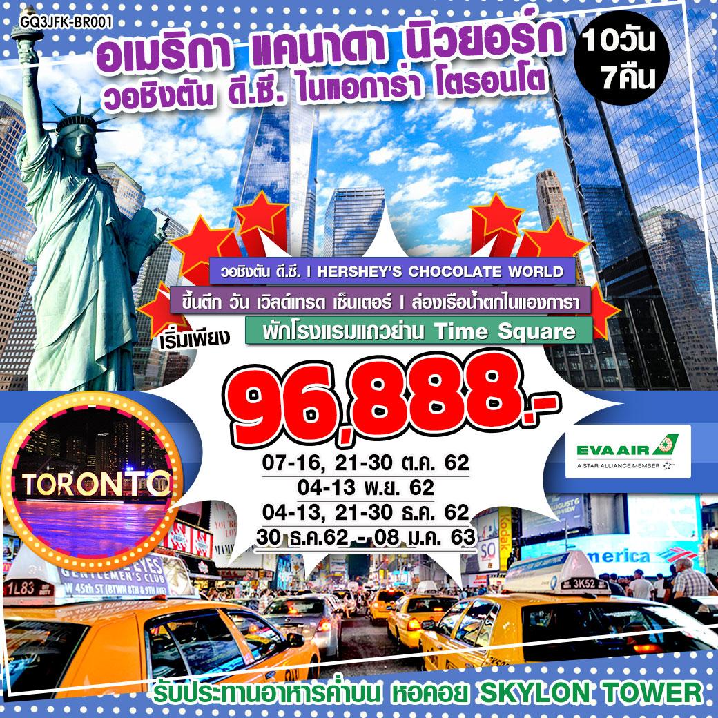 ทัวร์อเมริกาตะวันออก-นิวยอร์ก-ไนแอการ่า-แคนาดา-โตรอนโต-10วัน-7คืน-(DEC19-JAN20)(GQ3JFK-BR001)