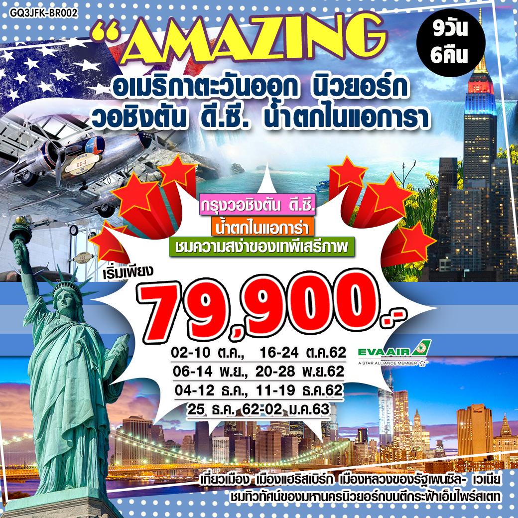 ทัวร์อเมริกาตะวันออก-AMAZING-นิวยอร์ก-ไนแอการา-9วัน-6คืน-(25DEC19-3JAN20)(GQ3JFK-BR002)