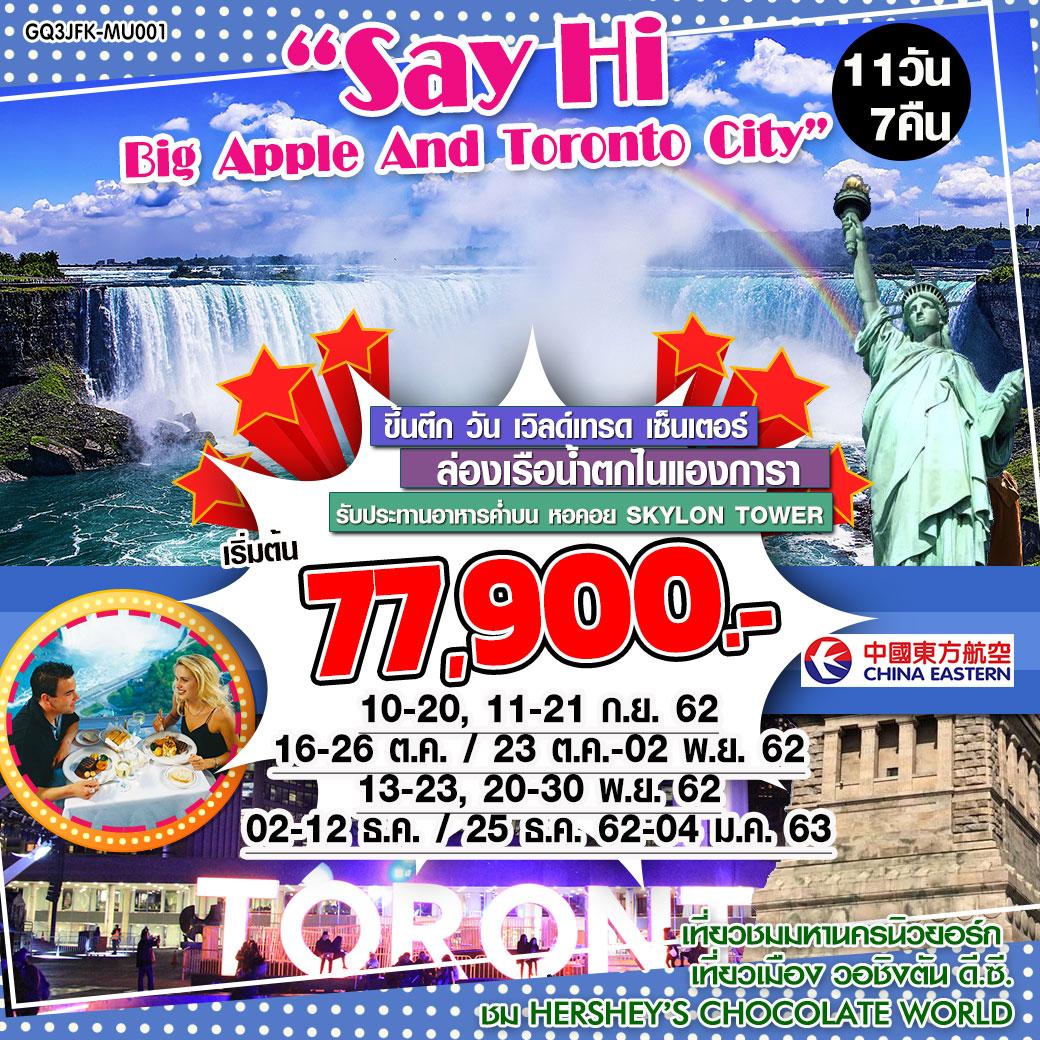 ทัวร์อเมริกาตะวันออก-Say-Hi-Big-Apple-and-Toronto-11D-7N-(25DEC19-4JAN20)(GQ3JFK-MU001)