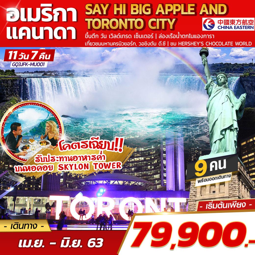 ทัวร์อเมริกาตะวันออก Say Hi Big Apple And Toronto City 11D7N (MAR-JUN20)(MU)(GQ3JFK-MU001)