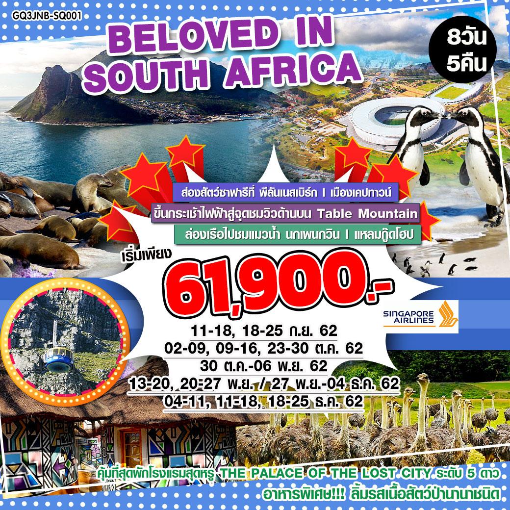 -ทัวร์แอฟริกา-BELOVED-IN-SOUTH-AFRICA-8-วัน-5-คืน-(SEP-DEC19)(GQ3JNB-SQ001)