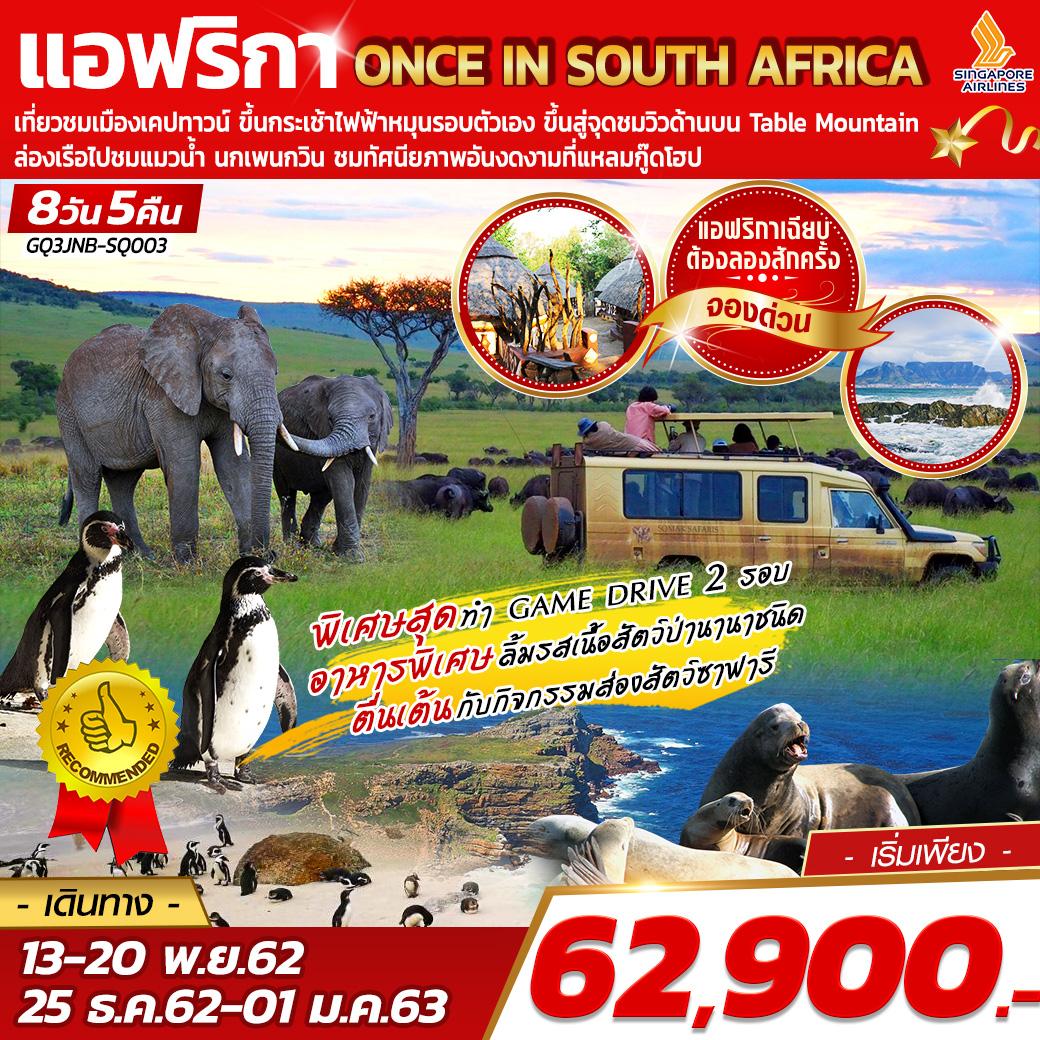 ทัวร์แอฟริกา-ONCE-IN-SOUTH-AFRICA-8-วัน-5-คืน-(NOV-DEC19)(SQ)