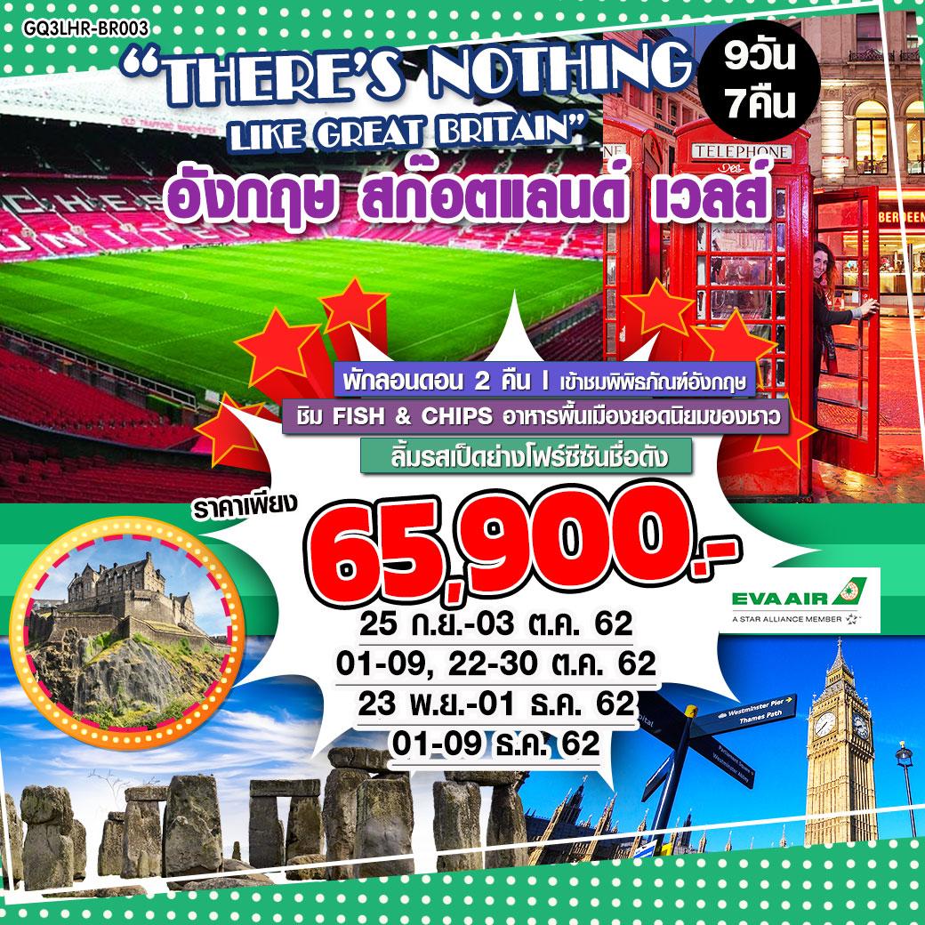 ทัวร์ยุโรป-THERE'S-NOTHING-LIKE-GREAT-BRITAIN-อังกฤษ-9วัน-7คืน-(GQ3LHR-BR003)