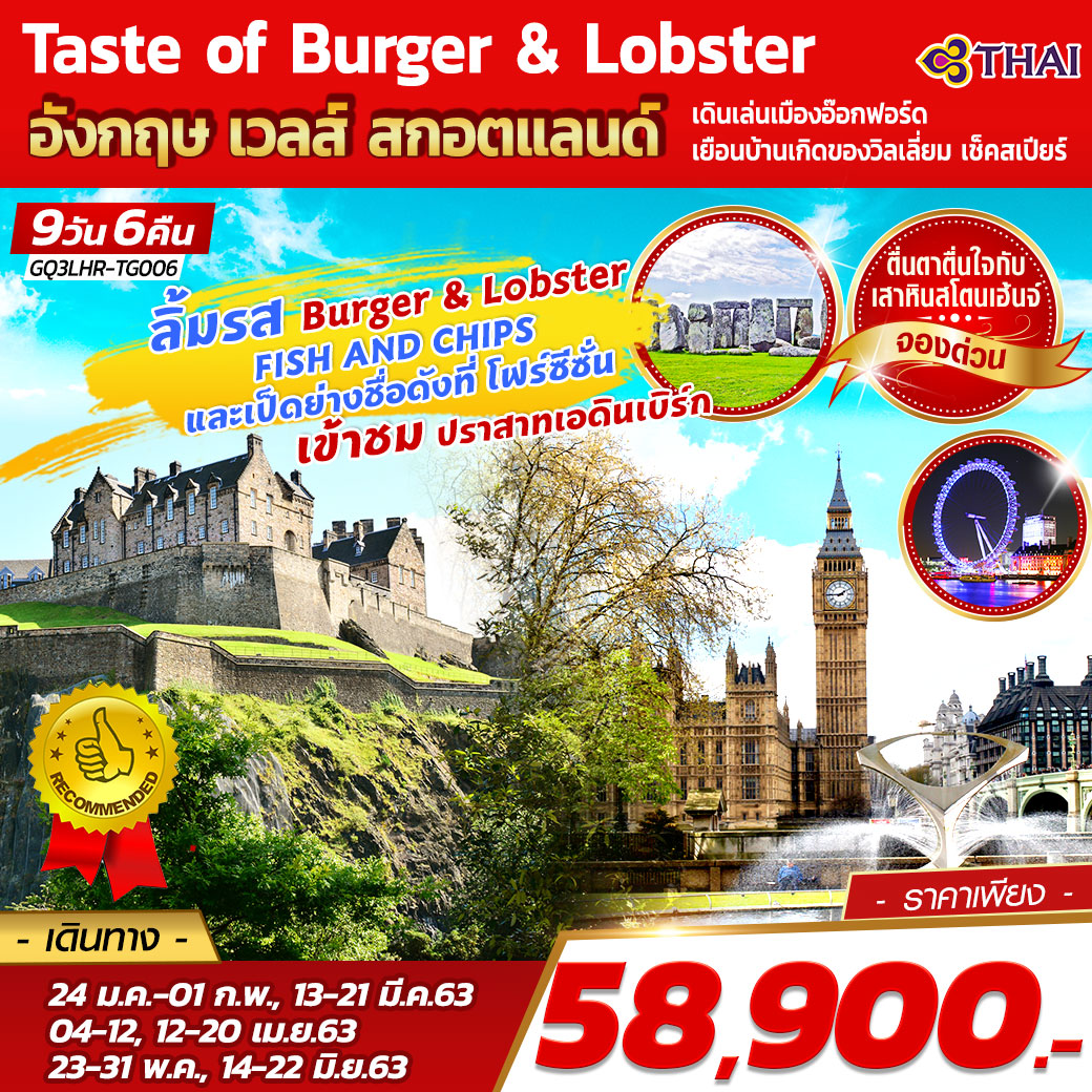 ทัวร์ยุโรป-TASTE-OF-BURGER-&-LODSTER-อังกฤษ-เวลส์-สกอตแลนด์-9D6N-(APR-JUN20)-(GQ3LHR-TG006)