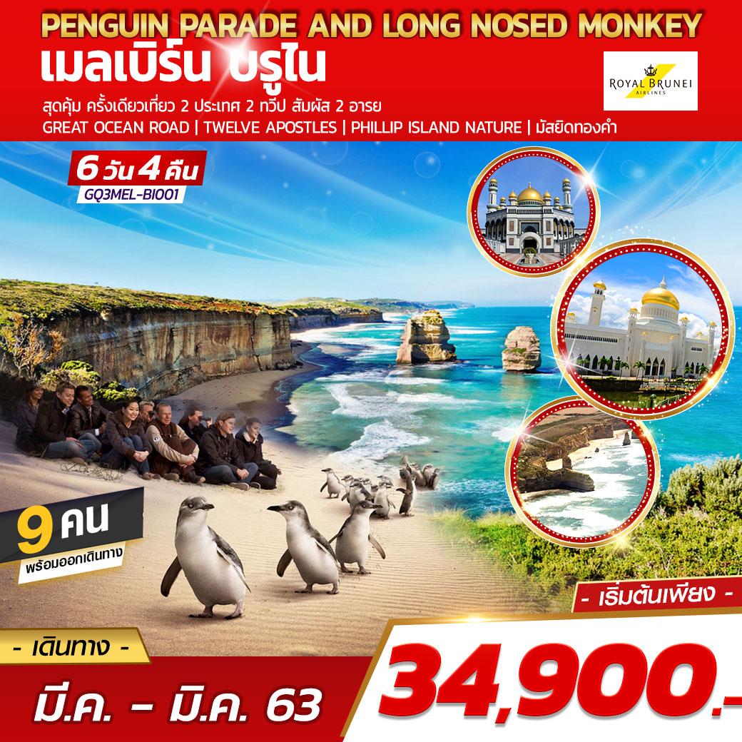 ทัวร์ออสเตรเลีย-Penguin-parade-and-Long-nosed-monkey-เมลเบิร์น-บรูไน-6D4N(BI)(GQ3MEL-BI001)