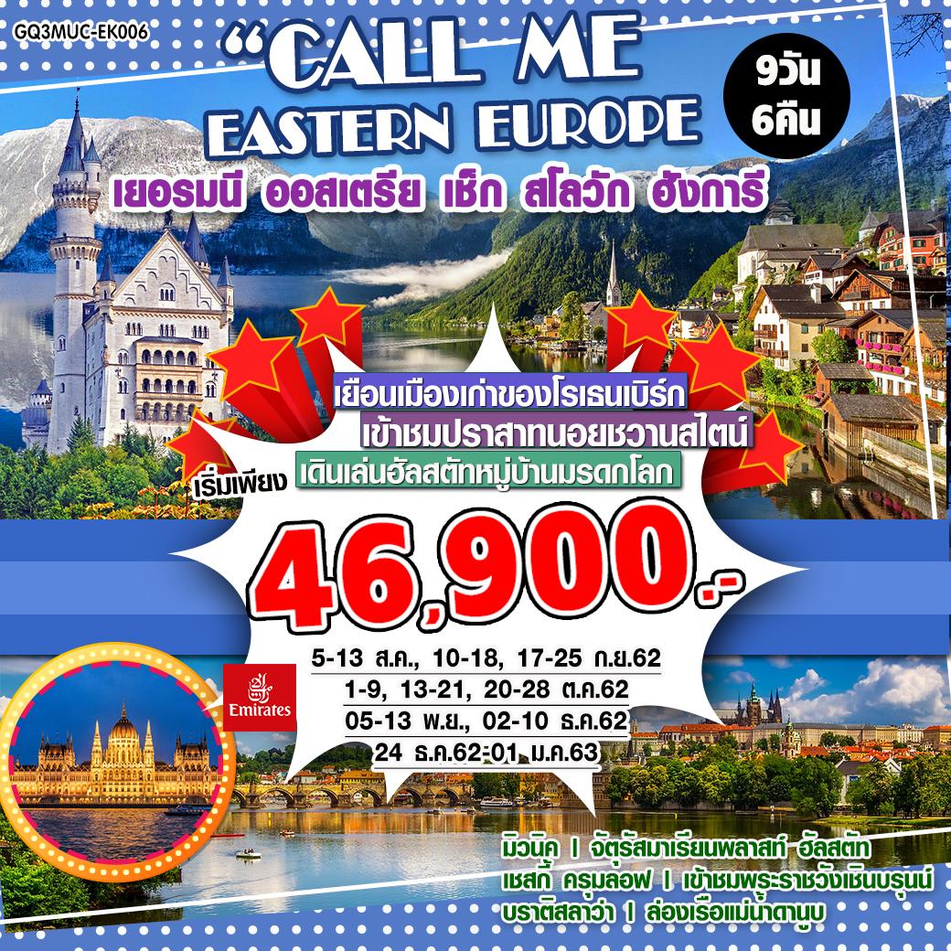 ปีใหม่-ทัวร์ยุโรป-CALL-ME-EASTERN-EUROPE-9D-6N-(DEC19-JAN20)(GQ3MUC-EK006)