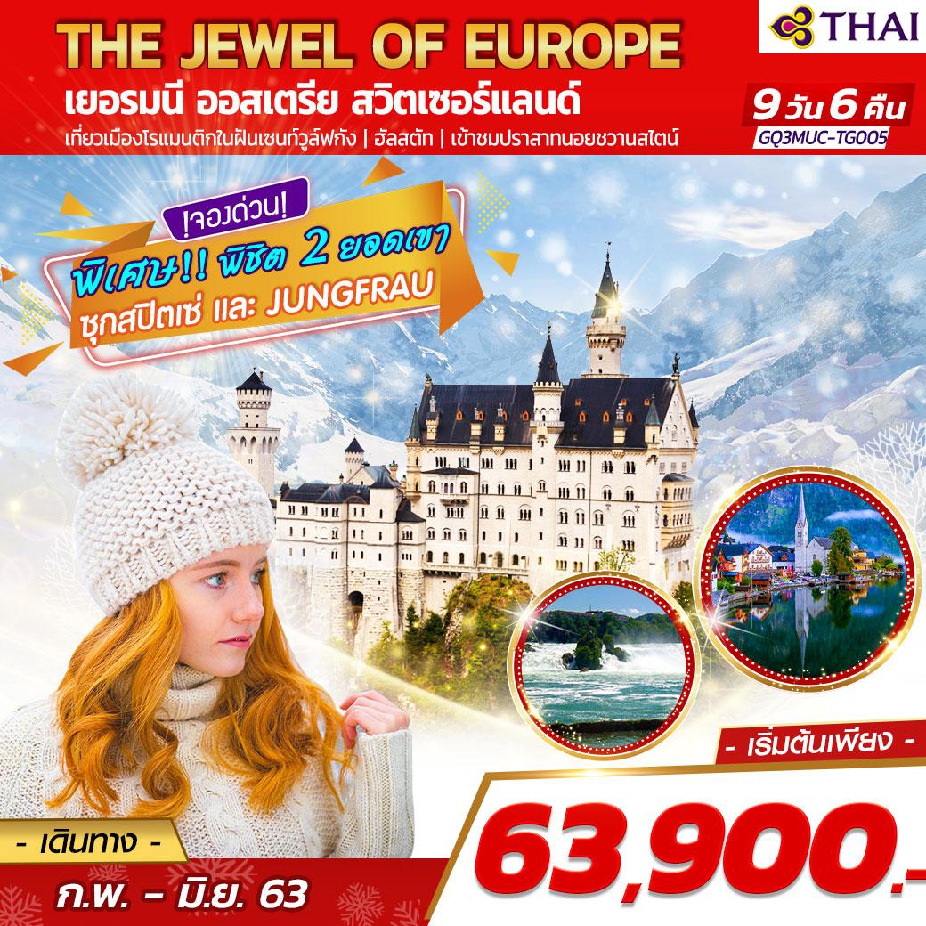 ทัวร์ยุโรป-THE-JEWEL-OF-EUROPE-เยอรมนี-ออสเตรีย-สวิตเซอร์แลนด์-9วัน-6คืน-(APR-JUN20)(GQ3MUC-TG005)