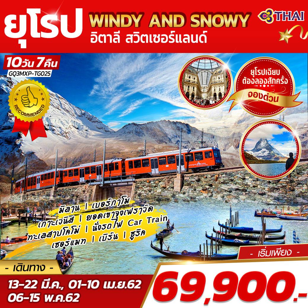ทัวร์ยุโรป-WINDY-AND-SNOWY-อิตาลี-สวิตเซอร์แลนด์-10D7N-(MAR-MAY20)(GQ3MXP-TG025)