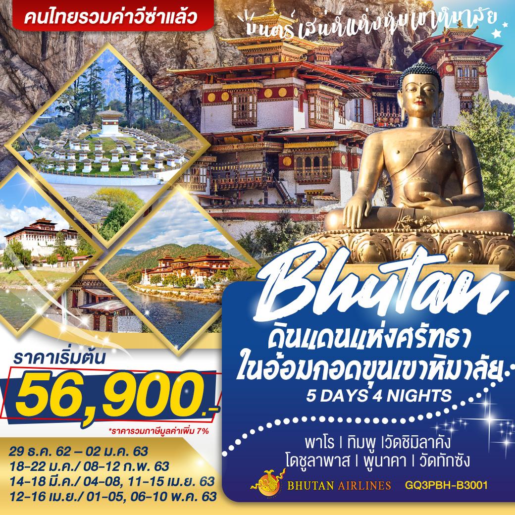 ทัวร์ภูฏาน-ดินแดนแห่งศรัทธาในอ้อมกอดขุนเขาหิมาลัย-5-วัน-4-คืน-(DEC19-MAY20)(GQ3PBH-B3001)