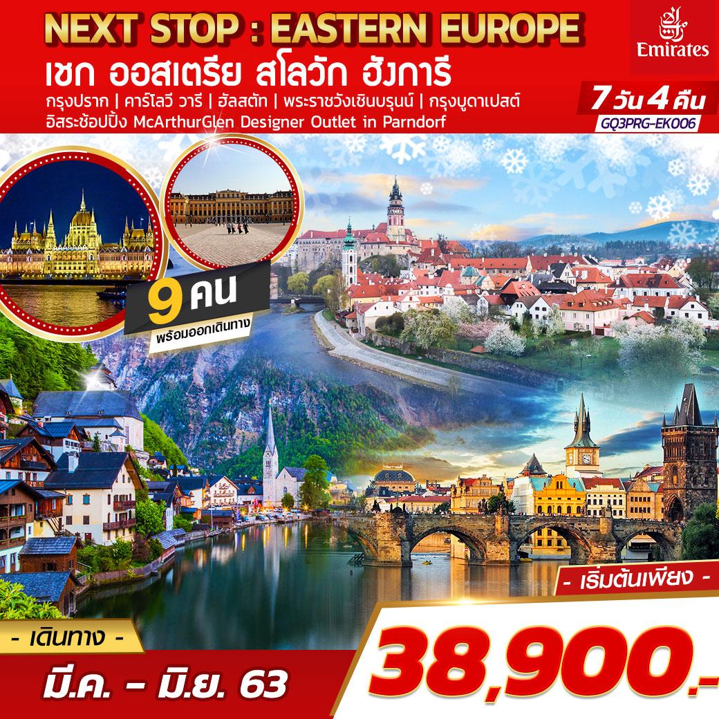 ทัวร์ยุโรป-NEXT-STOP-EASTERN-EUROPE-เชก-ออสเตรีย-สโลวัก-ฮังการี-7D4N-(MAR-JUN20)(EK)(GQ3PRG-EK006)