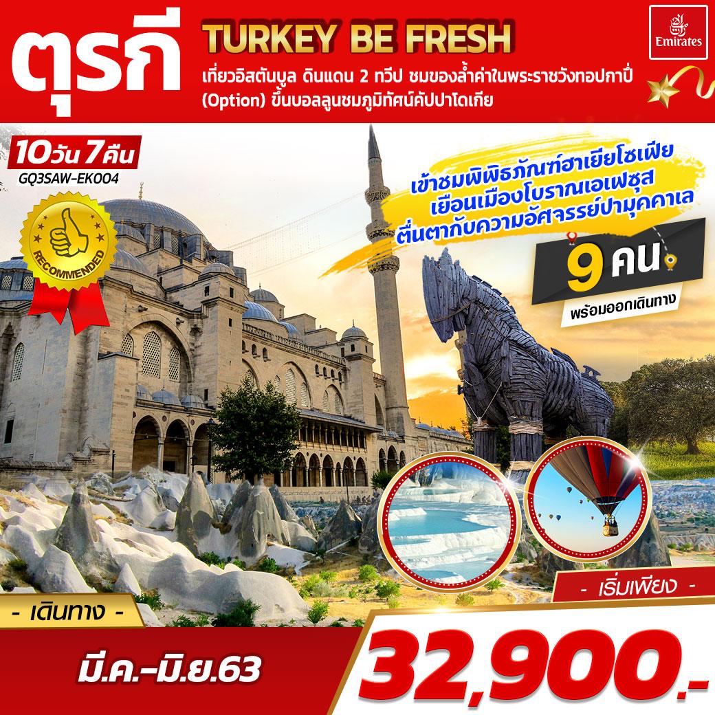 ทัวร์ตุรกี-TURKEY-BE-FRESH-ตุรกี-10D7N-(MAR-JUN20)(EK)(GQ3SAW-EK004)