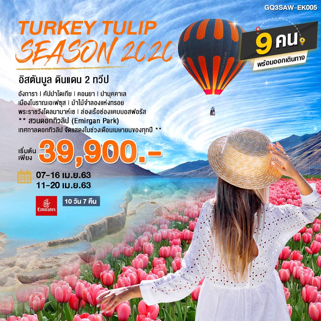 ทัวร์ตุรกี-TURKEY-TULIP-SEASON2020-10วัน-7คืน-(APR20)(GQ3SAW-EK005)