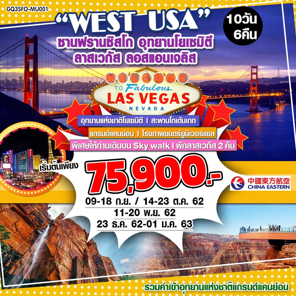 ทัวร์อเมริกาตะวันตก-ซานฟราน-ลาสเวกัส-ลอสแอนเจลิส-10D-6N-(SEP-DEC19)GQ3SFO-MU001
