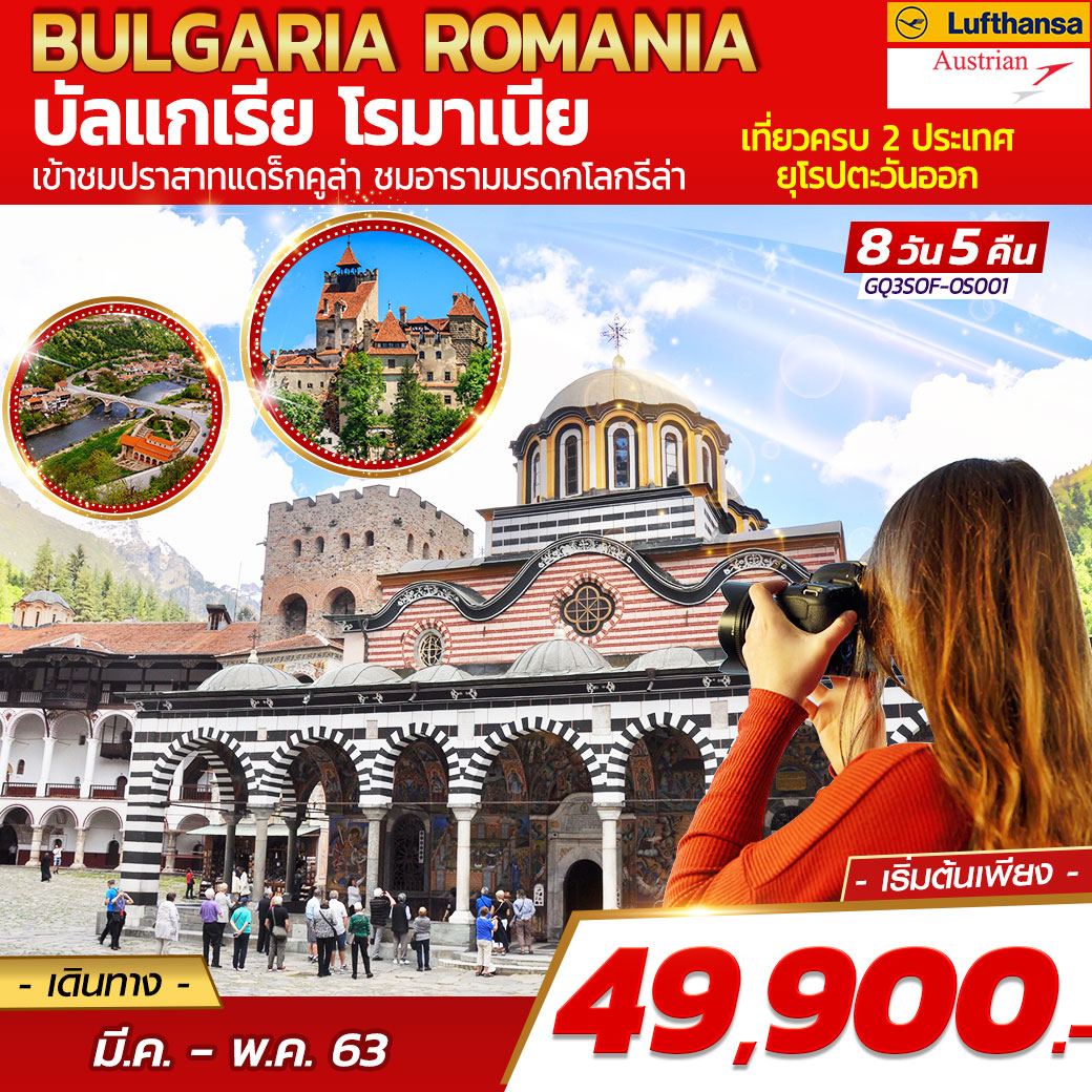 ทัวร์ยุโรป-BULGARIA-ROMANIA-8วัน-5คืน(OS,LH)(APR-MAY19)[GQ3SOF-OS001]
