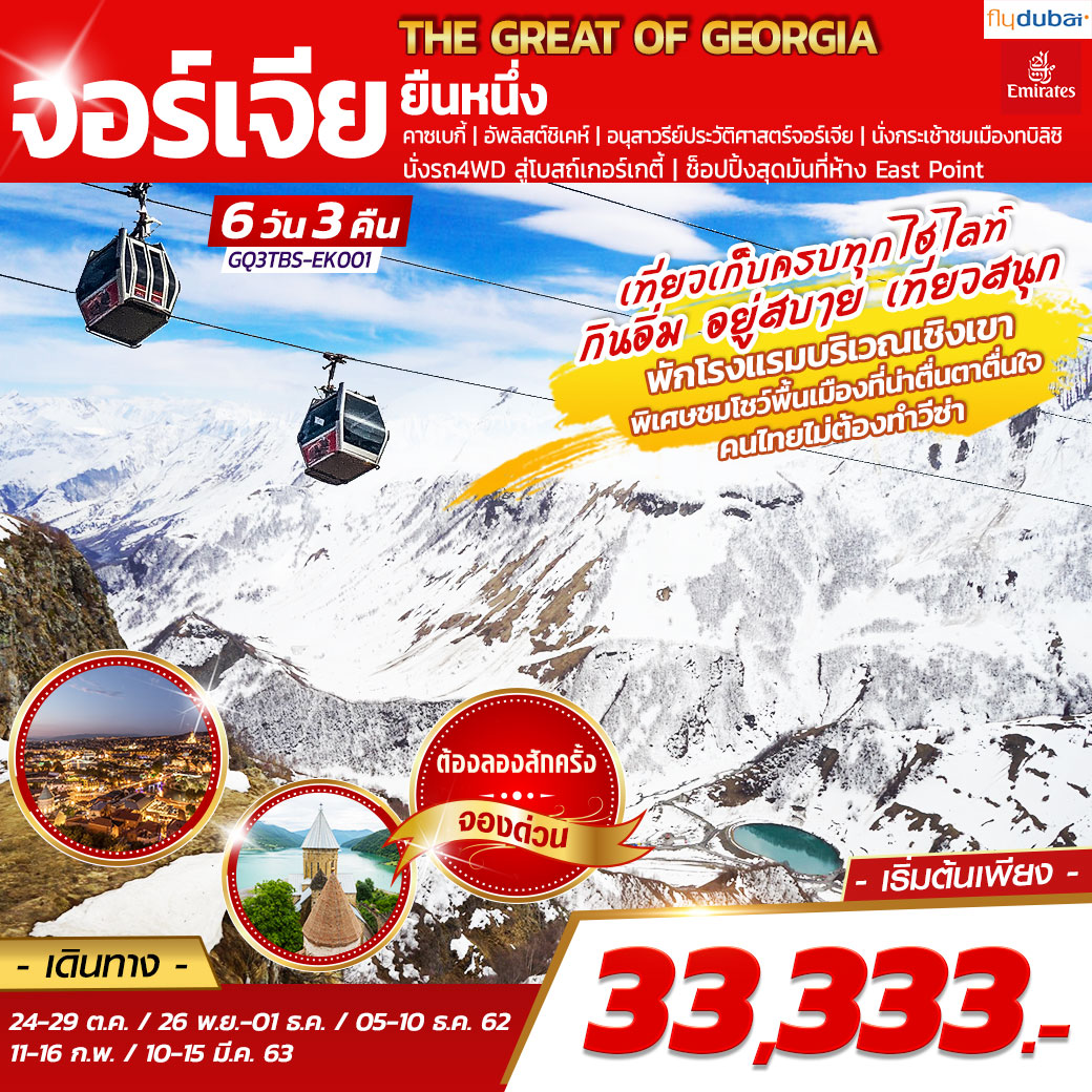 ทัวร์จอร์เจีย THE GREAT OF GEORGIA จอร์เจียยืนหนึ่ง 6D 3N (FEB-MAR20)(GQ3TBS-EK001)