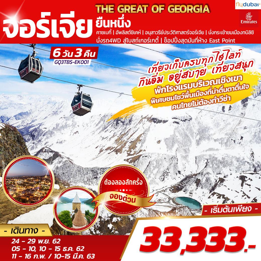 ทัวร์จอร์เจีย-The-Great-Of-Georgia-จอร์เจียยืนหนึ่ง-6D3N-(FEB-MAR20)(GQ3TBS-EK001)