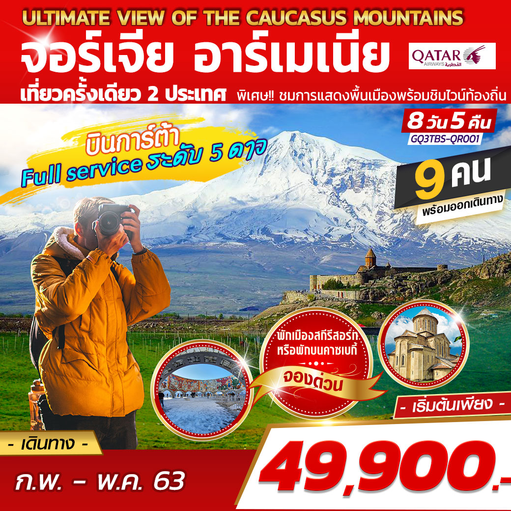 ทัวร์จอร์เจีย-Ultimate-View-of-the-Caucasus-Mountains-8D5N-(MAR-MAY20)(QR)(GQ3TBS-QR001)