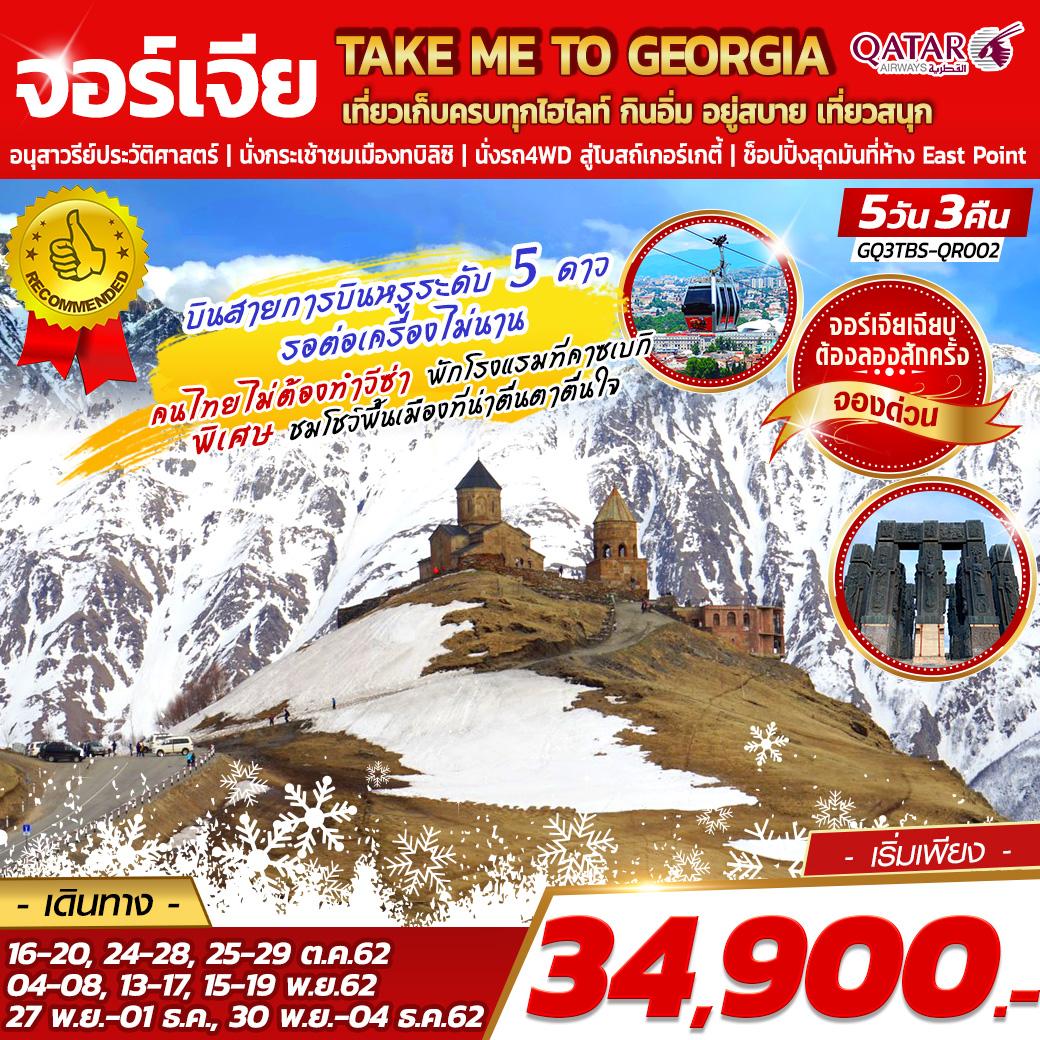 ทัวร์จอร์เจีย TAKE ME TO GEORGIA  5 วัน 3 คืน (OCT-NOV19)(GQ3TBS-QR002)