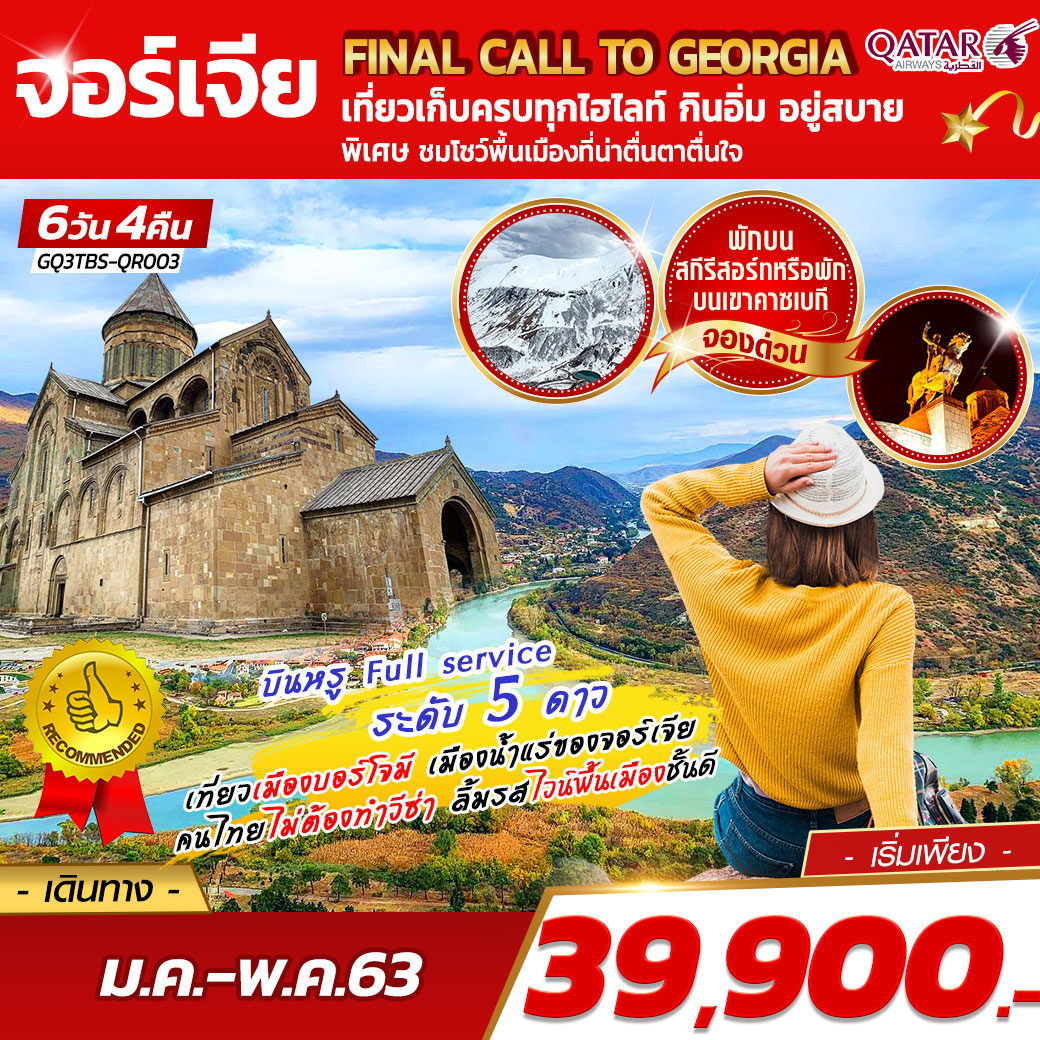 ทัวร์จอร์เจีย-FINAL-CALL-TO-GEORGIA-6D4N-(MAR-APR20)(GQ3TBS-QR003)