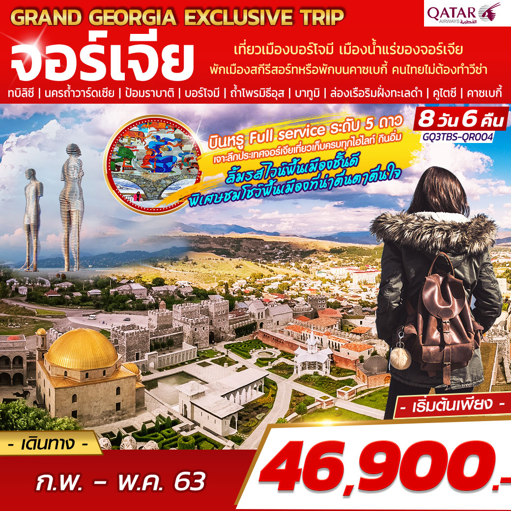 ทัวร์จอร์เจีย-GRAND-GEORGIA-EXCLUSIVE-TRIP-8D6N-(MAR-MAY20)(GQ3TBS-QR004)