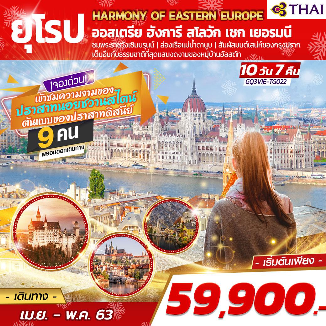 ทัวร์ยุโรป-HARMONY-OF-EASTERN-EUROPE-ออสเตรีย-ฮังการี-สโลวัก-เชก-เยอรมนี10D7N(MAR-MAY20)(GQ3VIE-TG022)