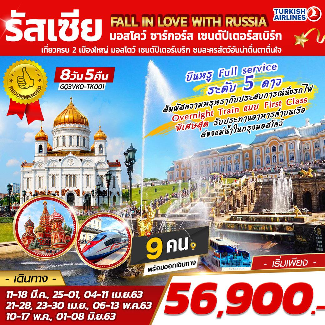 ทัวร์รัสเซีย-FALL-IN-LOVE-WITH-RUSSIA-มอสโคว์-ซาร์กอร์ส-8D5N(APR-JUN20)(GQ3VKO-TK001)