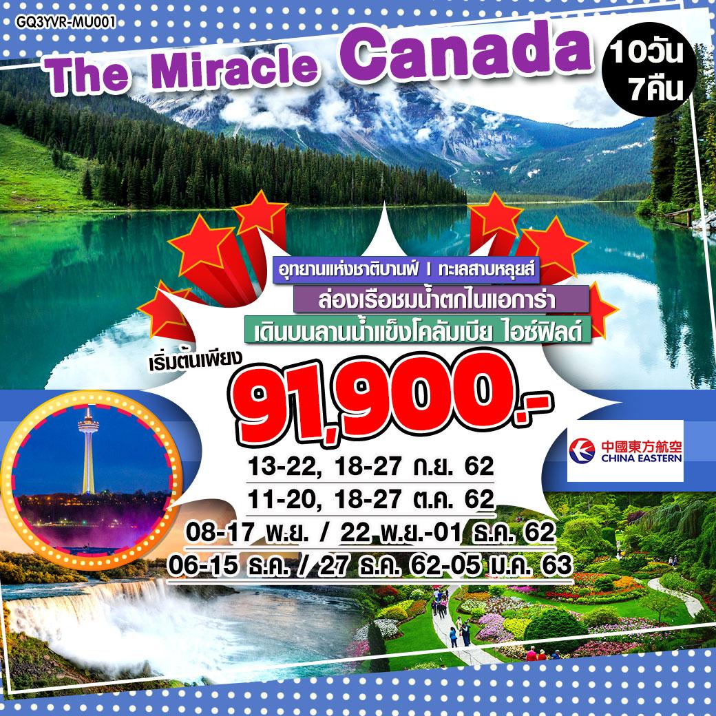 ทัวร์แคนาดา-The-Miracle-Canada-10D-7N-(SEP-OCT'19)(MU)GQ3YVR-MU001