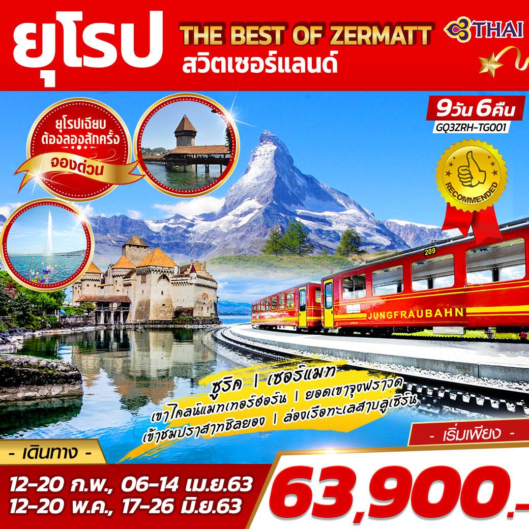 ทัวร์ยุโรป-THE-BEST-OF-ZERMATTสวิตเซอร์แลนด์-9วัน-6คืน-(APR-JUN20)(GQ3ZRH-TG001)
