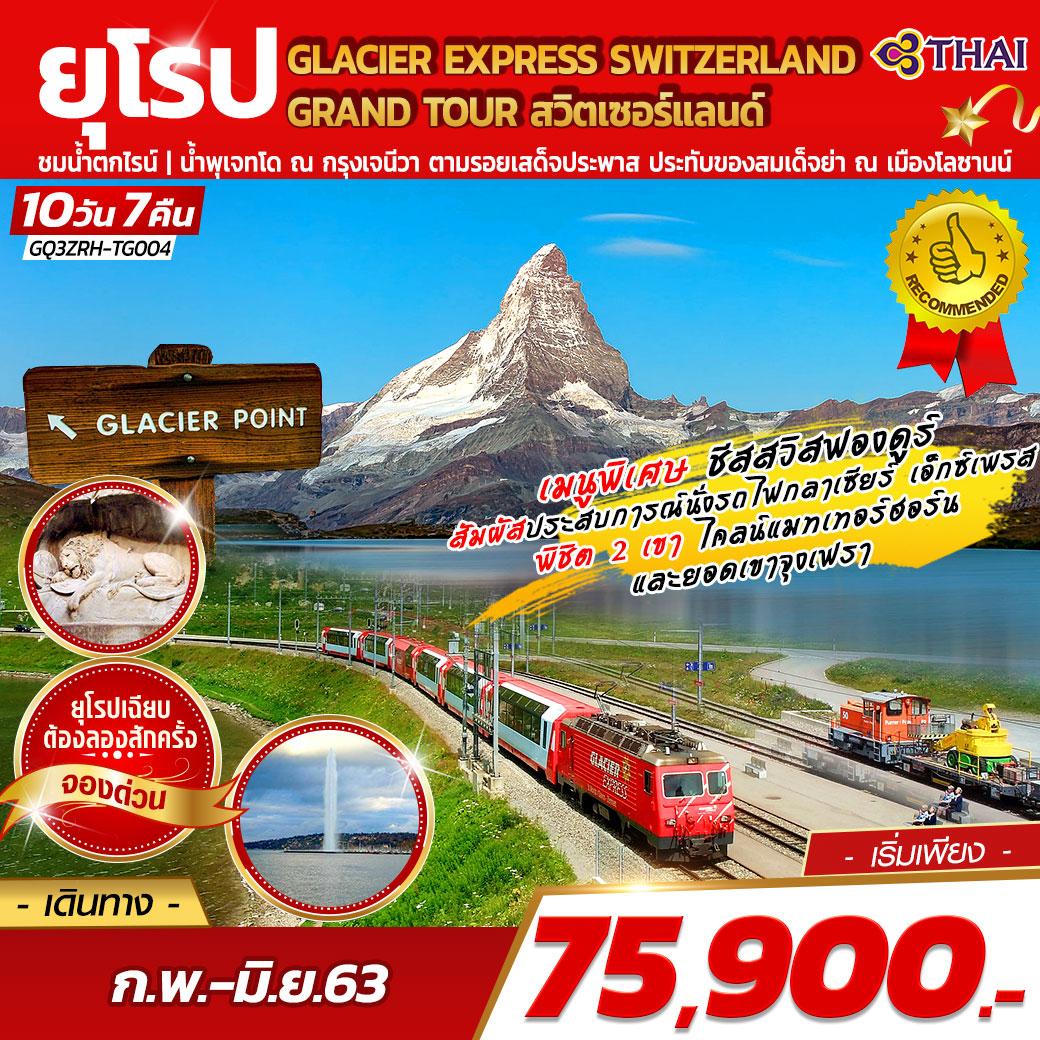 ทัวร์ยุโรป-GLACIER-EXPRESS-SWITZERLAND-GRAND-TOUR-10วัน-7คืน-(GQ3ZRH-TG004)