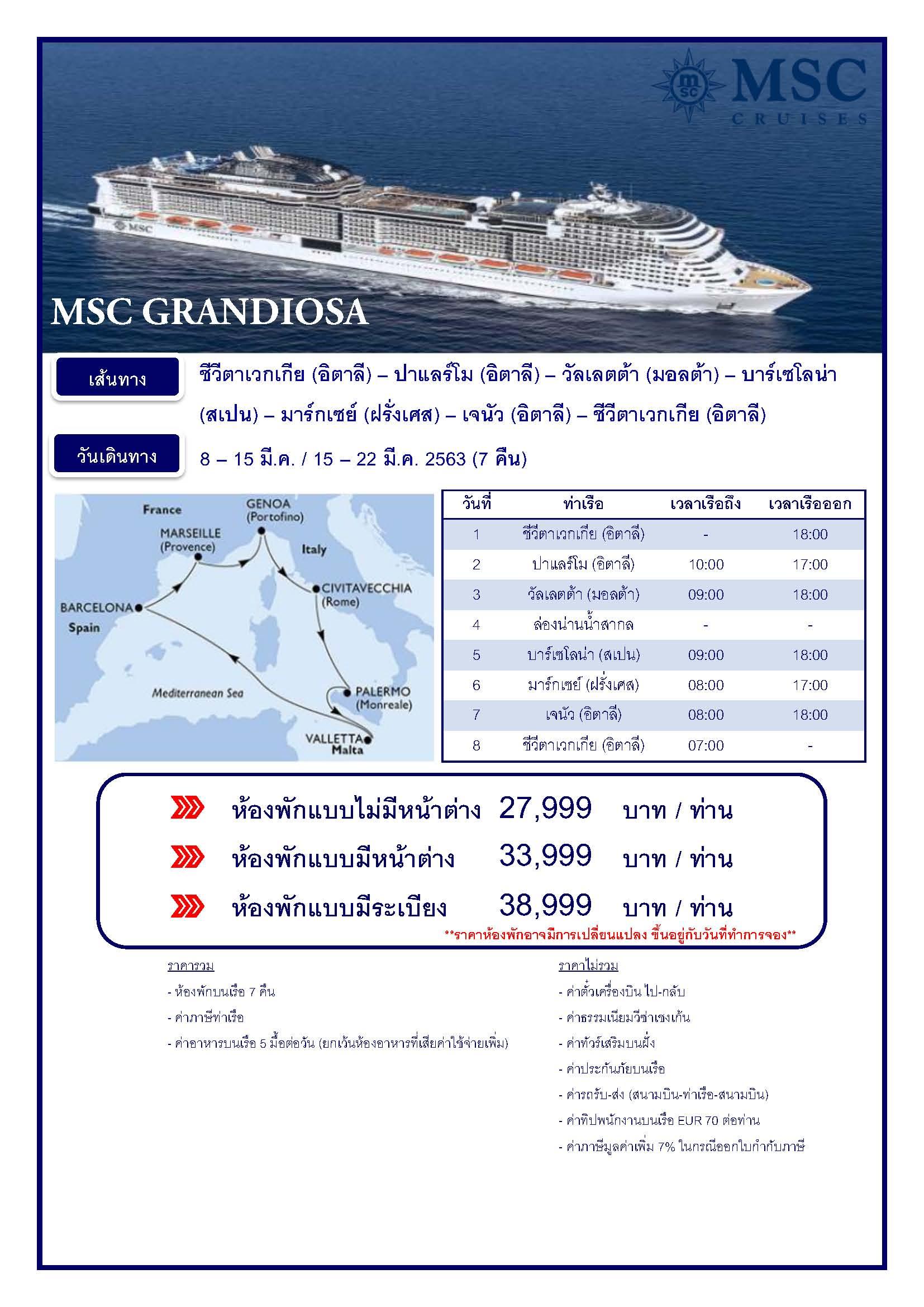 ทัวร์ล่องเรือ-MSC-GRANDIOSA-7N-(MAR20)(GRIJH-0308)