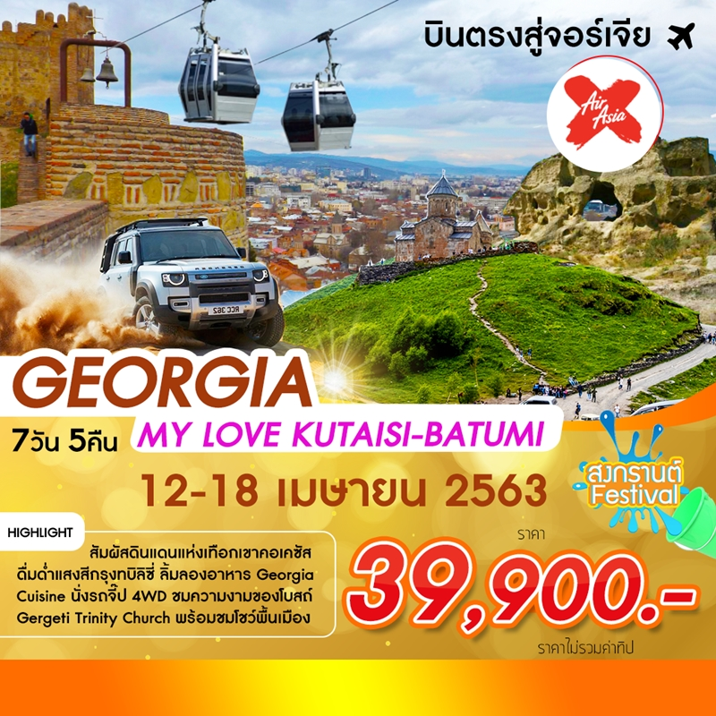 ทัวร์จอร์เจีย-Georgia-My-love-Kutaisi-Batumi-7D5N-(12-18APR20)(XJ)